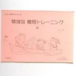 20120929こぐま会のテキスト教材買取74