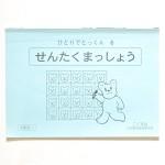 20120929こぐま会のテキスト教材買取05