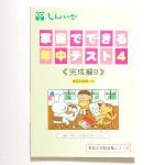 20120929こぐま会のテキスト教材買取72