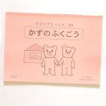 20120929こぐま会のテキスト教材買取46