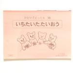 20120929こぐま会のテキスト教材買取23