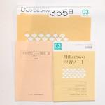 20120929こぐま会のテキスト教材買取86