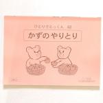 20120929こぐま会のテキスト教材買取45