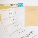 20120929こぐま会のテキスト教材買取92