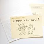 20120929こぐま会のテキスト教材買取77