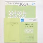 20120929こぐま会のテキスト教材買取90