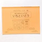 20120929こぐま会のテキスト教材買取60