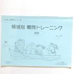 20120929こぐま会のテキスト教材買取79