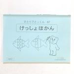 20120929こぐま会のテキスト教材買取49