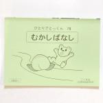 20120929こぐま会のテキスト教材買取54