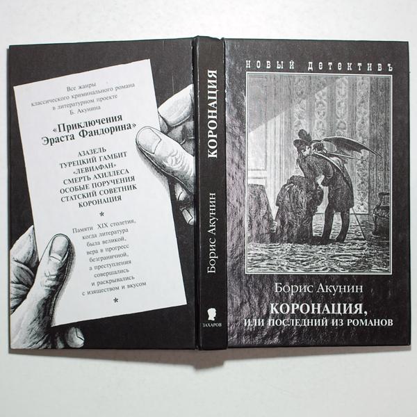 КОРОНАЦИЯ 戴冠式 БОРИС АКУНИН ボリス・アクーニン