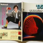 写真用品ショーカタログ No.15 1985年 日本写真用品工業会