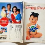 カメラ総合カタログ 1985年版 日本写真機工業会