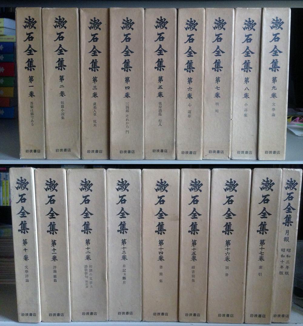 先日に続いて漱石全集を買取!001