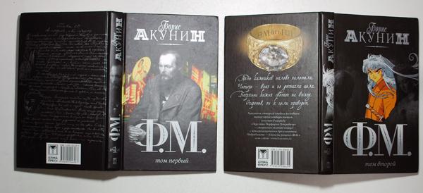 Ф. М. F.M. БОРИС АКУНИН ボリス・アクーニン