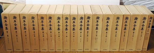 201301漱石全集