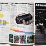 PENTAX ペンタックス SMC 35mm一眼レフ用レンズカタログ S56