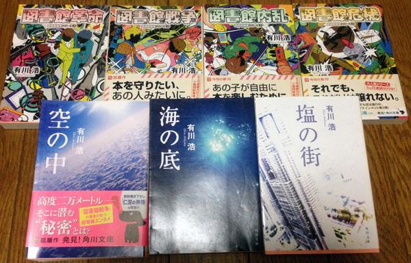 有川浩、池波正太郎、文学のおくりもの 買取!