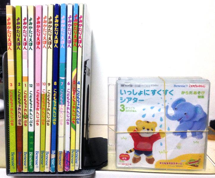 こどもちゃれんじ ぷち 1・2歳児親子用DVD おやこですくすくシアター