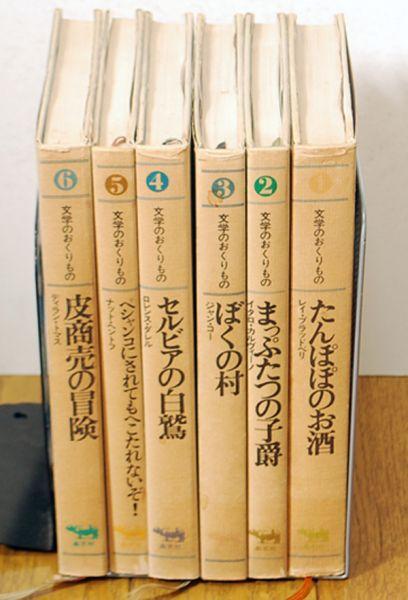 有川浩、池波正太郎、文学のおくりもの 買取!3