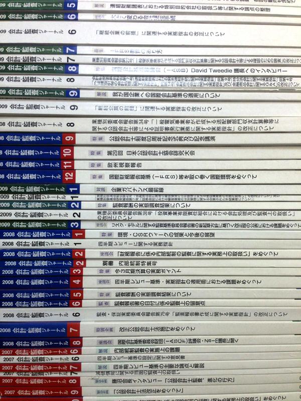 会計・監査ジャーナル、JICPAジャーナルのバックナンバー買取!