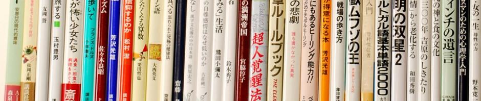 ビジネス新書・ノベルズ・ブルーバックス等 新書を買取!