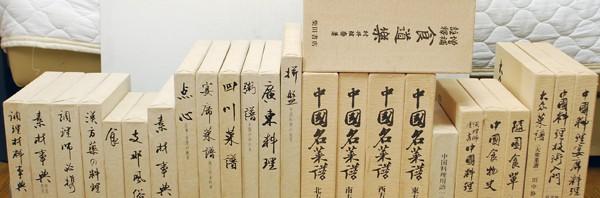 村井弦齋 中国料理技術選集27巻セット買取!