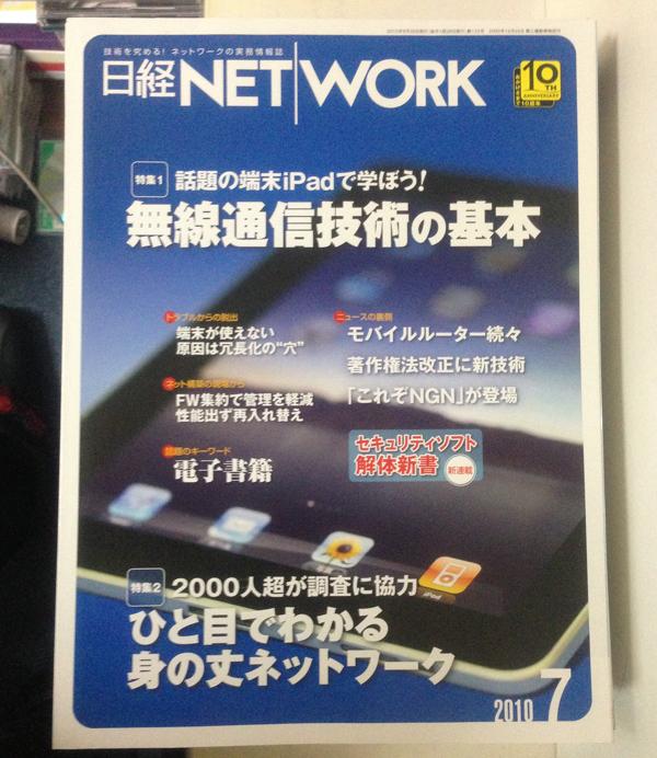 日経ネットワーク 買取