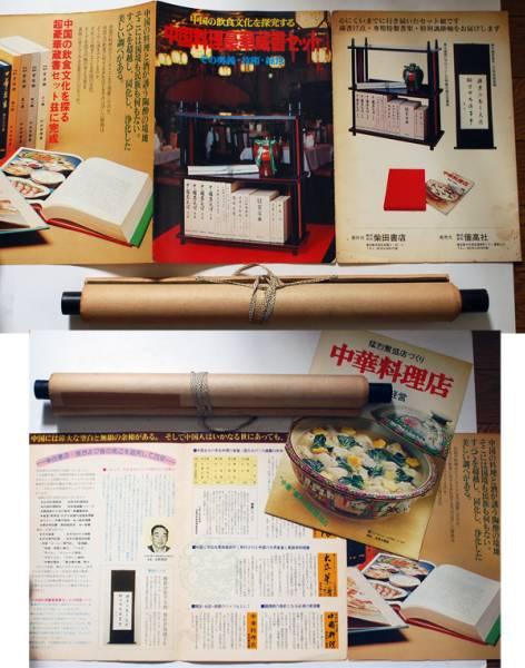 村井弦齋 中国料理技術選集27巻セット買取!3