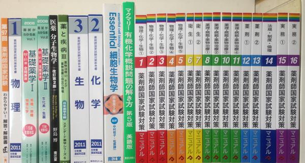 薬剤師国家試験対策 虹本・青本・基礎薬学 6年制版を買取!