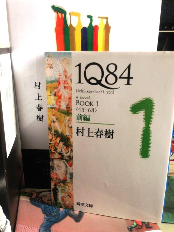 村上春樹新刊多崎つくる、1Q84文庫到着!