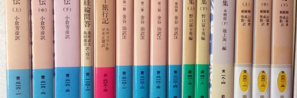 岩波文庫 春愁左氏伝、韓非子、日本外史など買取!