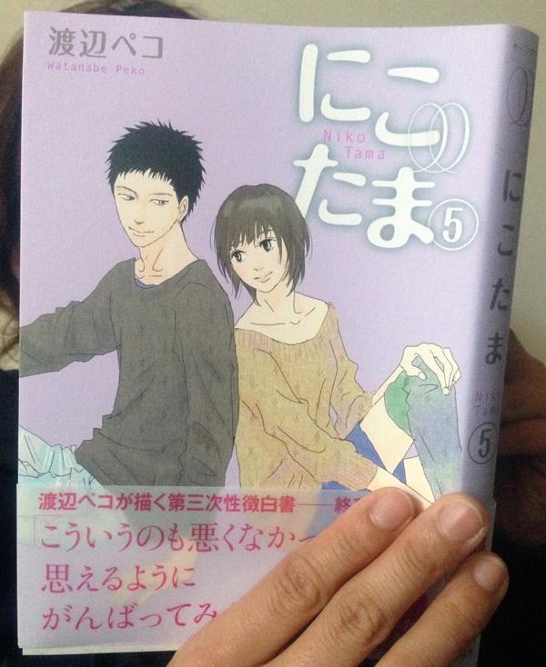 渡辺ペコ にこたま最終巻の5巻が到着!