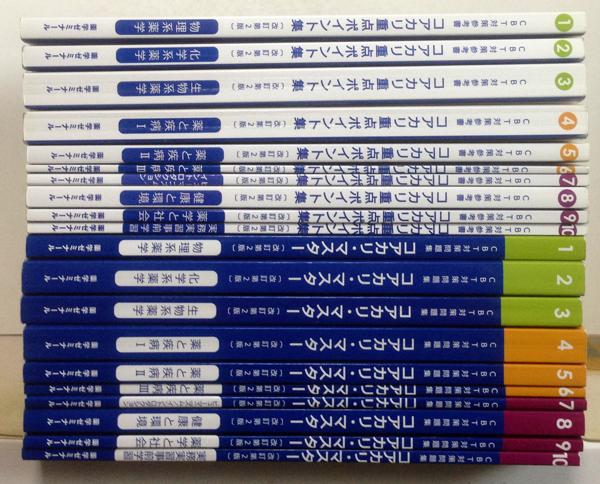 コアカリマスター・重点ポイント集 改訂第2版 買取!