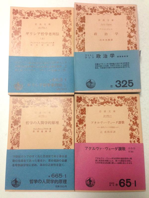旧装丁版 岩波文庫 アタルヴァ・ヴェーダ讃歌など買取!