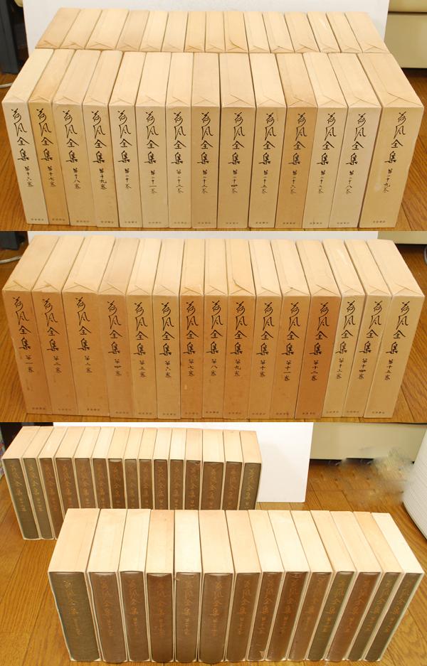 【全29巻セット】荷風全集 全巻月報付属