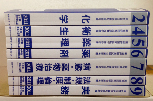 薬剤師国家試験対策参考書 青本買取!