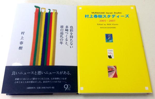 村上春樹「色彩を持たない多崎つくる」「村上春樹スタディーズ2005‐2007」を買取!