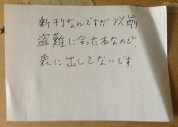 【しおりコレクション】バックヤード伝言