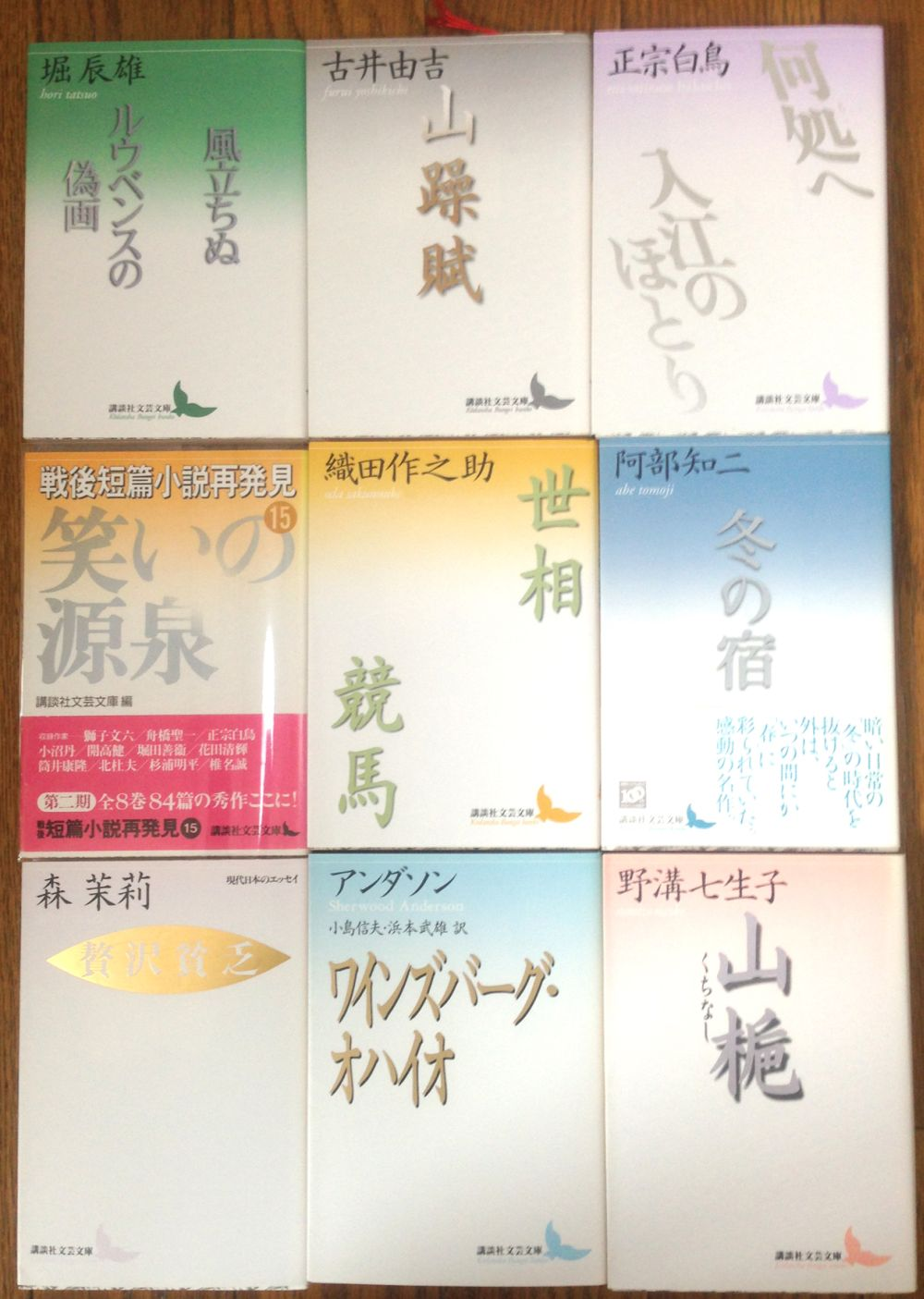 正宗白鳥、古井由吉、阿部知二など講談社文芸文庫買取
