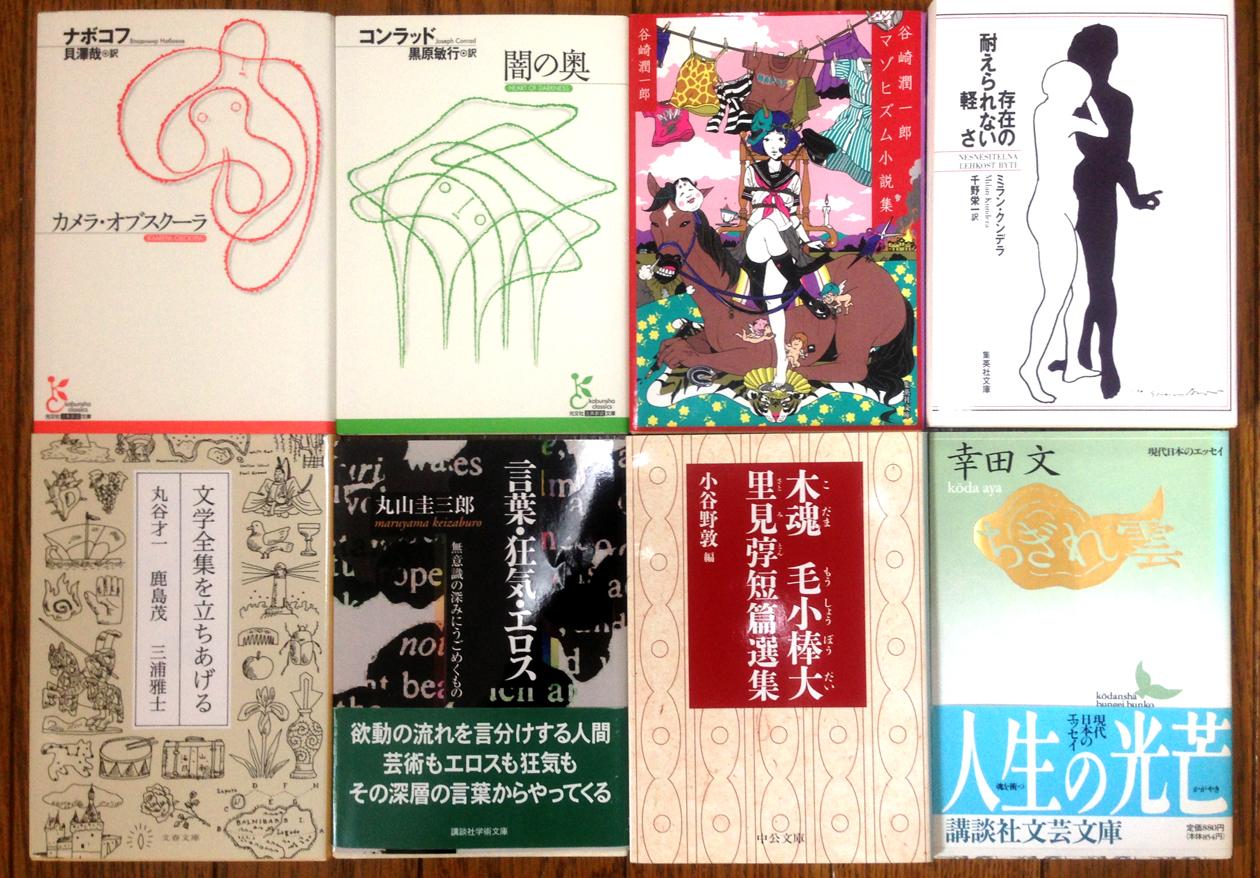 光文社古典新訳文庫、丸谷才一、講談社学術文庫など買取