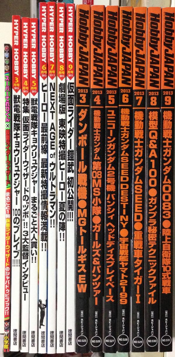 ホビージャパン、ハイパーホビー等の雑誌を買取!