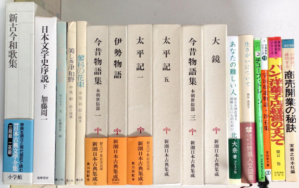 新古今和歌集、日本文学史序説、伊勢物語など買取
