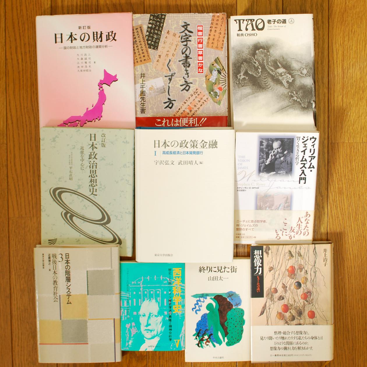 日本の階層システム、日本政治思想史、日本の政策金融など買取!