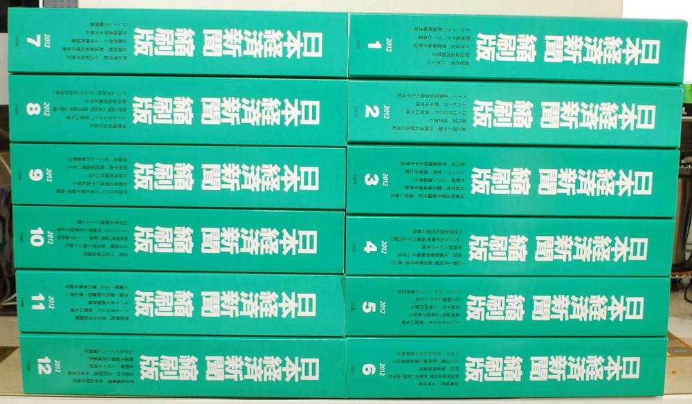 日本経済新聞 縮刷版 2012 買取