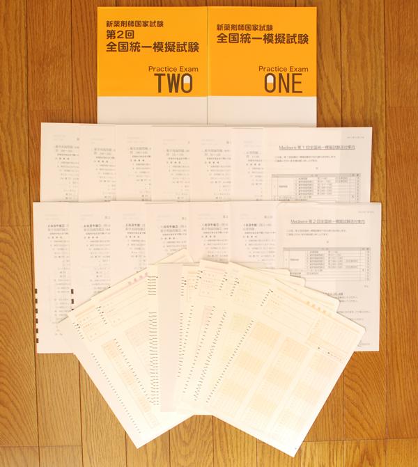 メディセレ 全国統一模擬試験1・2 試験問題・回答用紙・解答解説