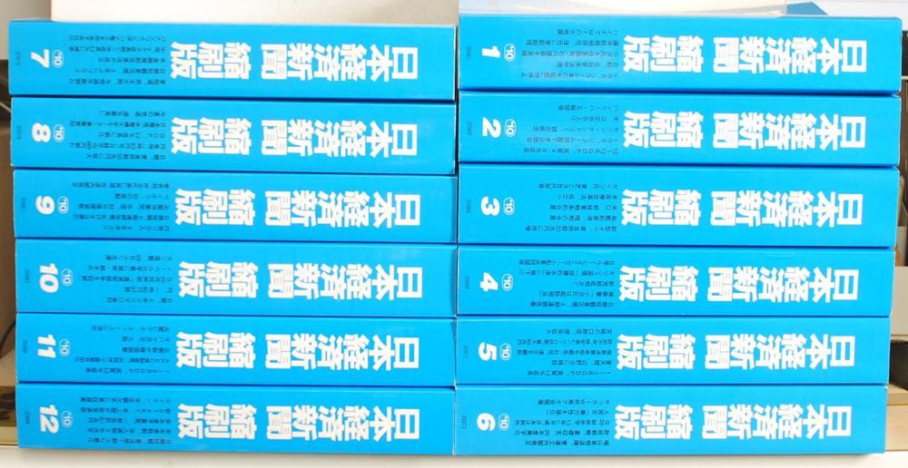 日本経済新聞 縮刷版 2010 買取