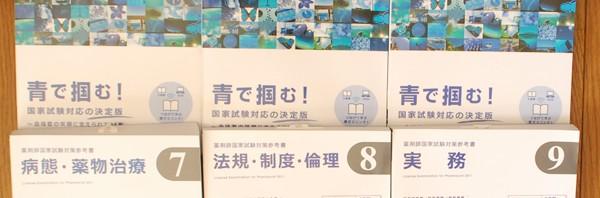 薬剤師国家試験対策参考書 2011年版 6年制国試対応版