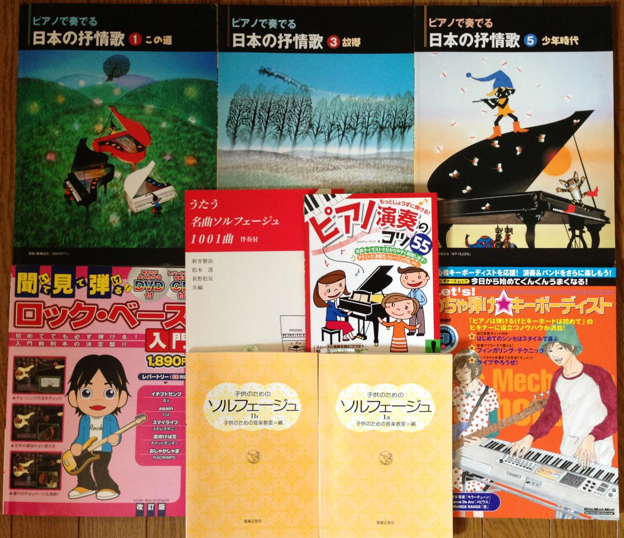 ピアノで奏でる日本の抒情歌、子供のためのソルフェージュ等楽譜買取!
