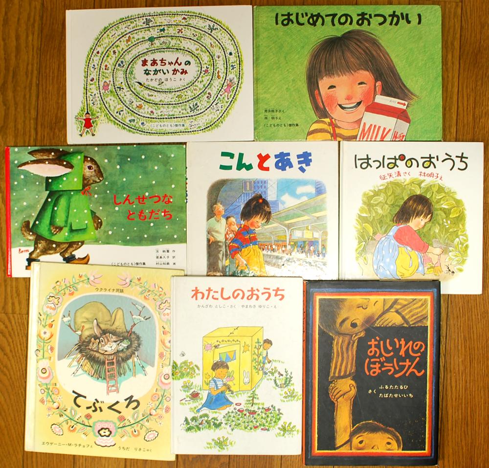 はじめてのおつかい、とけいのほん、ウクライナ民話など絵本・児童書を買取!